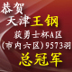 恭贺天津王钢获勇士杯A区(市内六区)9573羽总冠军