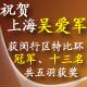 祝贺上海吴爱军获闵行区特比环冠军、十三名共五羽获奖