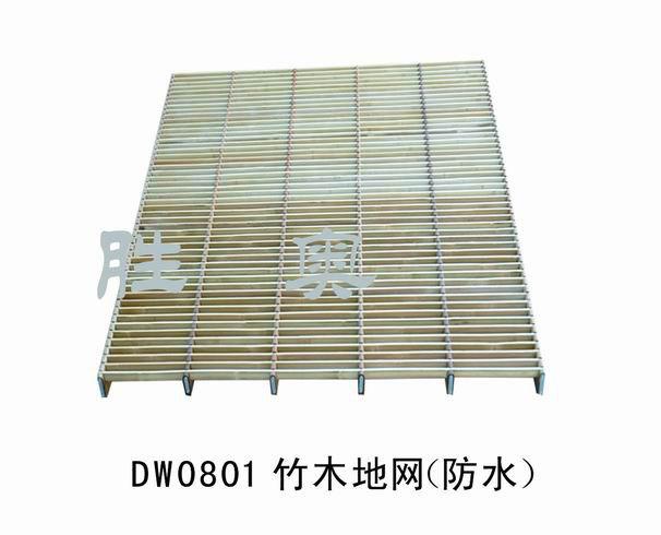 DW0801《竹木地网》