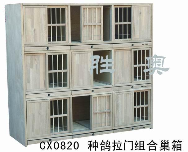 CX0820种鸽拉门组合巢箱