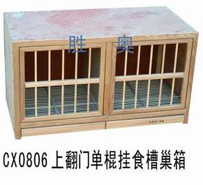 CX0806《上翻门单棍挂食槽巢箱》