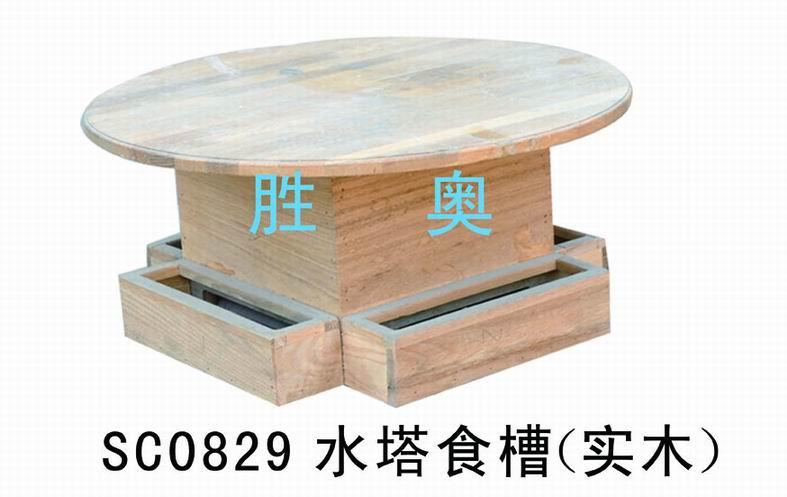 SC0829水塔食槽(实木)