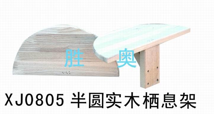 XJ0805半圆实木栖息架