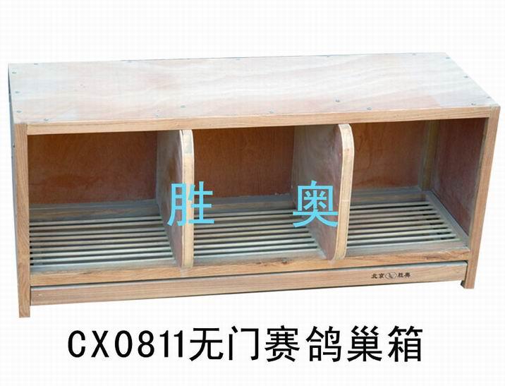 CX0811无门赛鸽巢箱