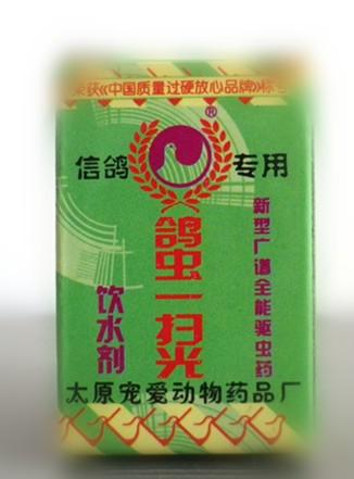 鸽虫一扫光饮水剂(小)――宠爱鸽药