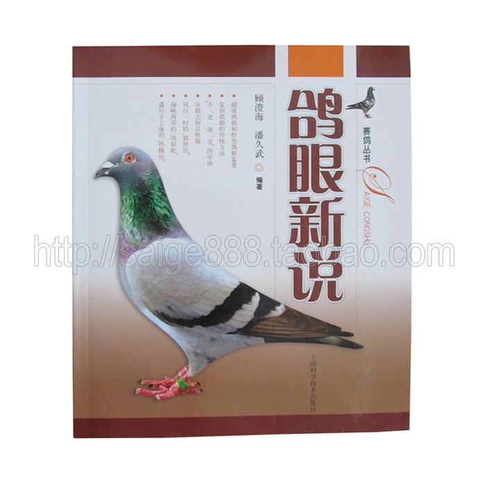信鸽/信鸽书籍/赛鸽书刊/信鸽杂志/鸽眼新说