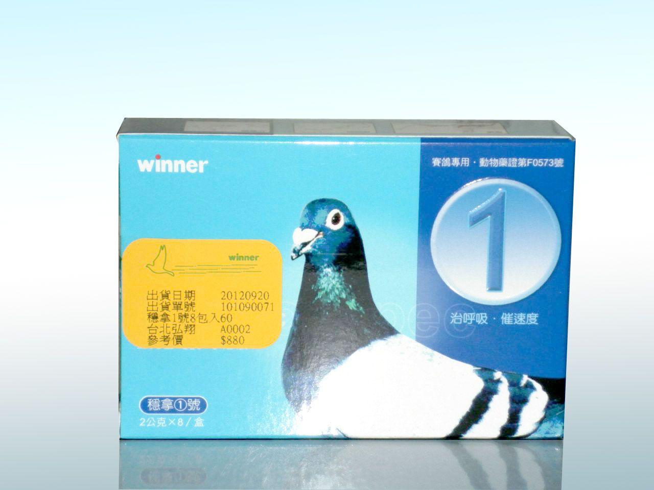 (全国包邮)台湾稳拿1号 天下鸽药
