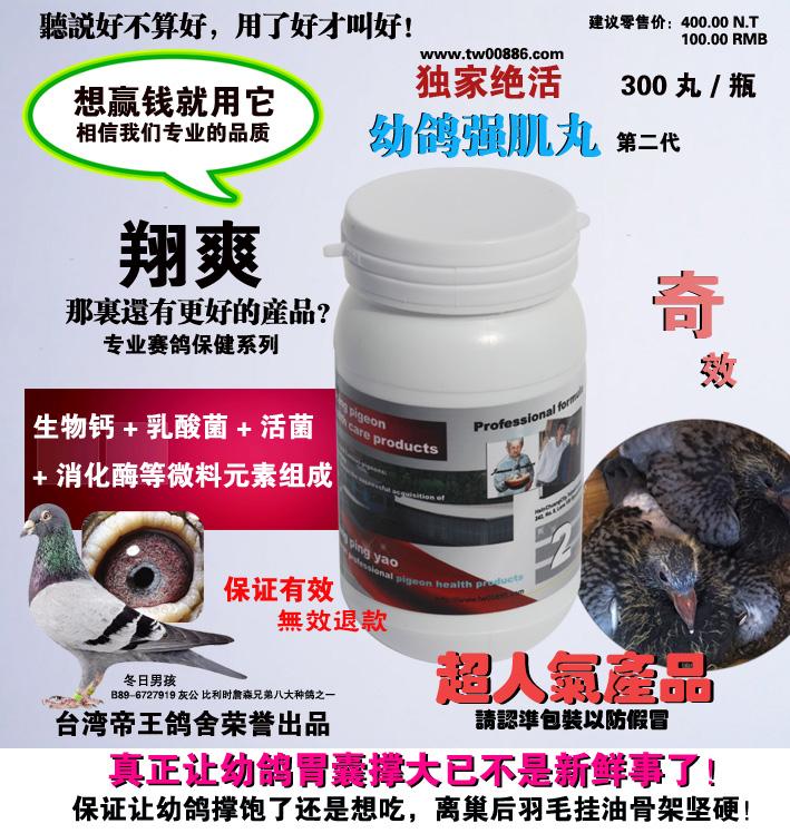 台湾帝王鸽药系列 天下鸽药