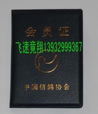 中国信鸽协会会员证