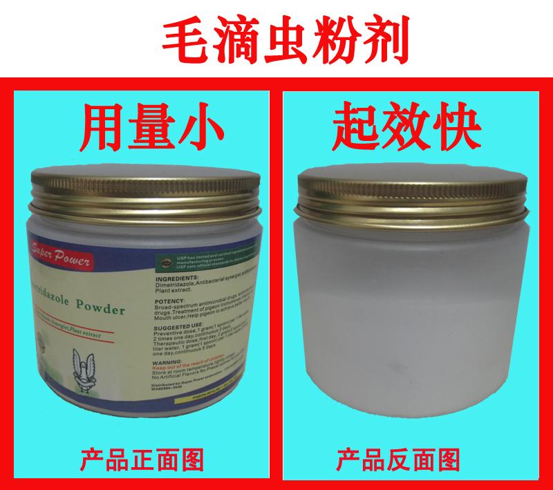 毛滴虫粉剂---预防和治疗毛滴虫感染