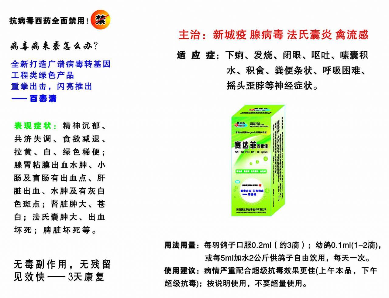 赛达菲-百毒清