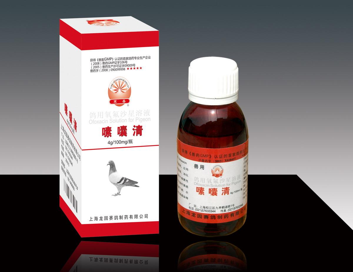 腺病毒特效药(嗉囊清)