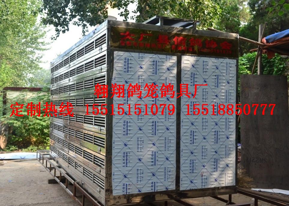 大厂县信鸽协会/鸽笼/放飞笼/赛鸽集装箱/