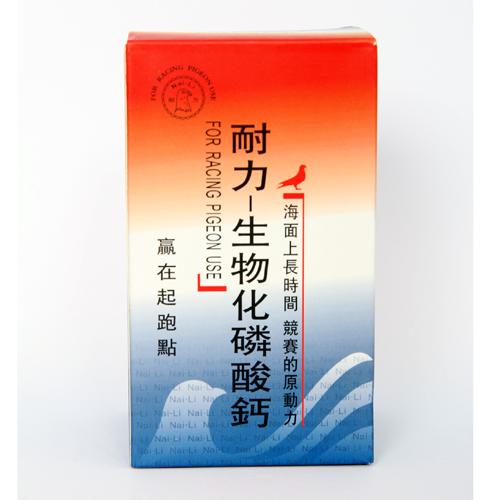 耐力-生物化磷酸钙