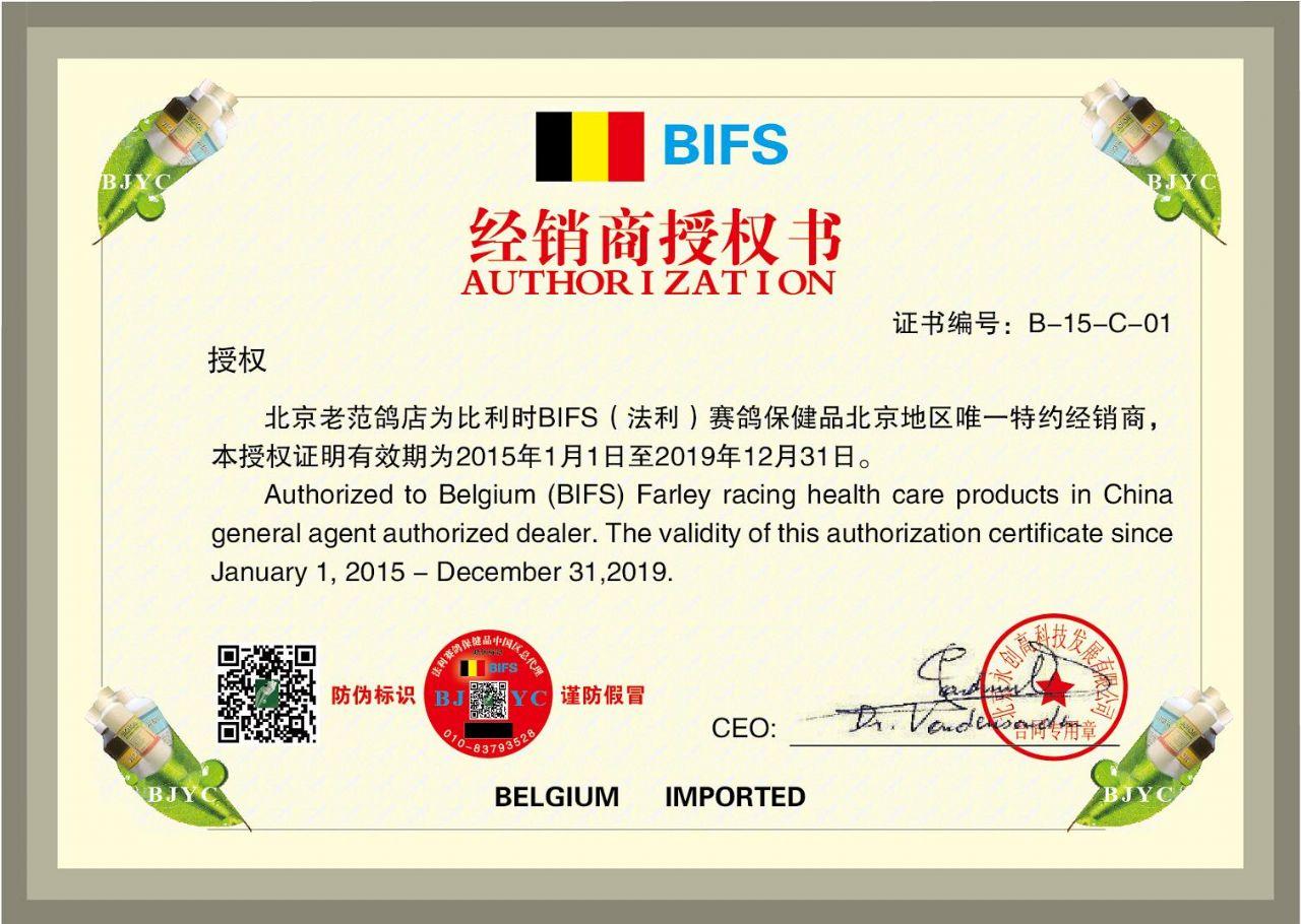 法利赛鸽保健品北京唯一授权