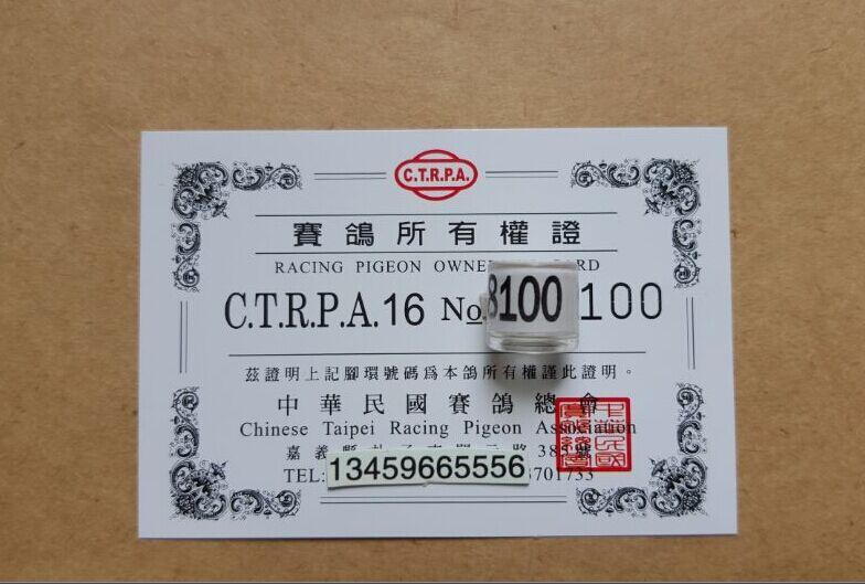 2016年 台湾脚环CTRPA 带证 保真!