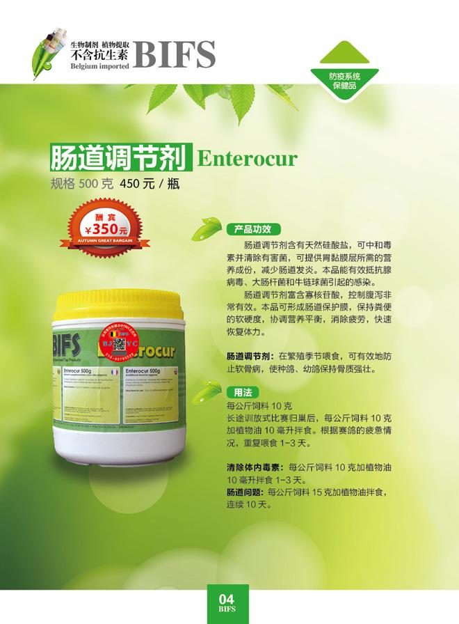 肠道调节剂 ENTEROCUR