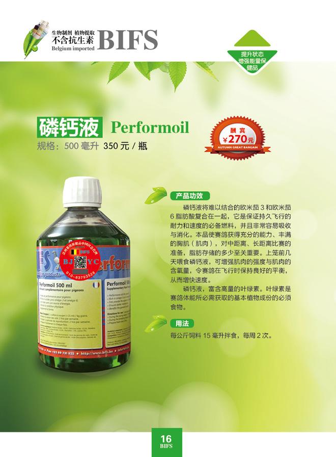 磷钙液 PERFORMOIL