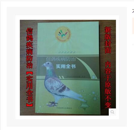 信鸽疾病防治
