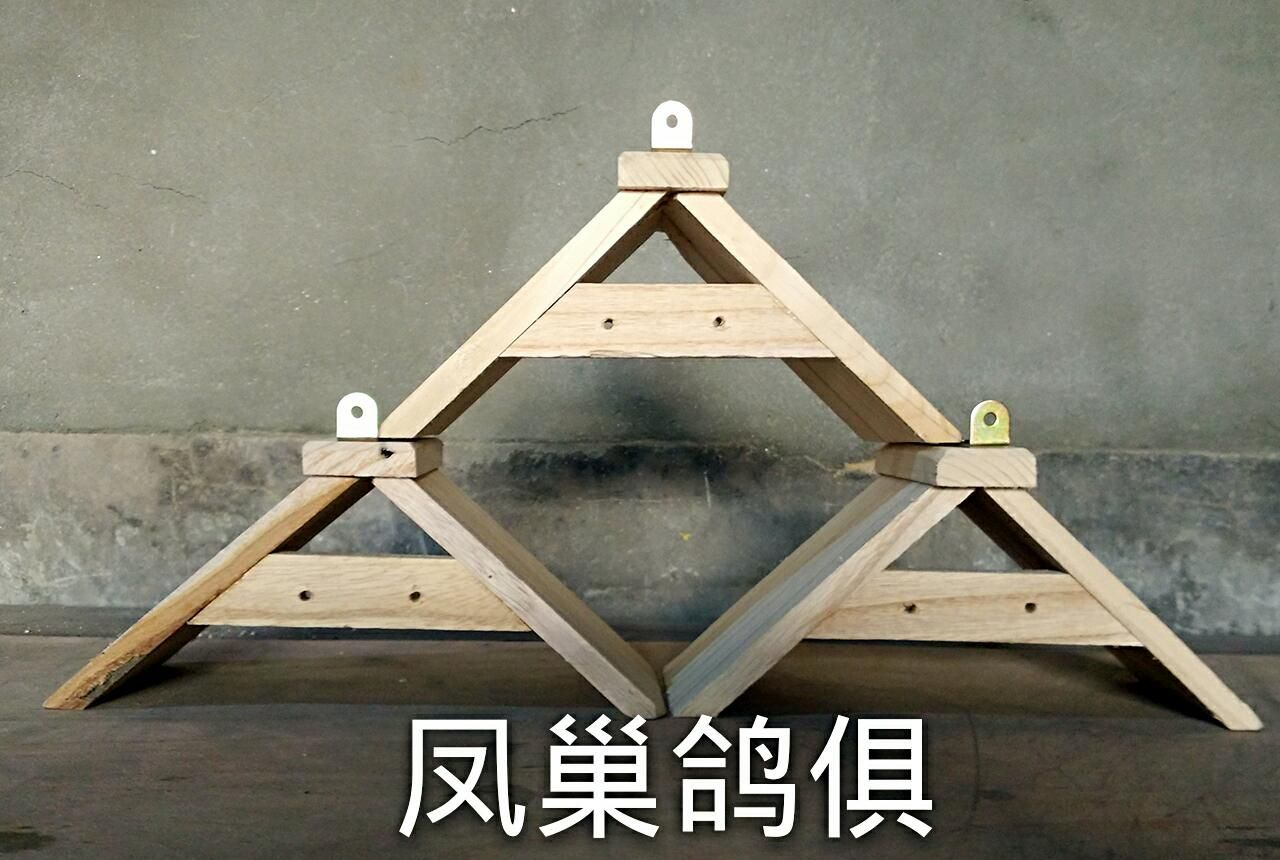 实木三角栖架