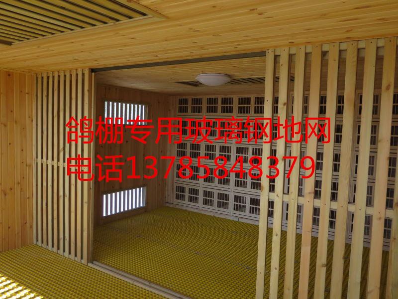 鸽棚专用玻璃钢地网