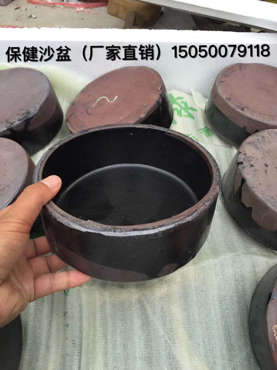 保健沙瓷盆