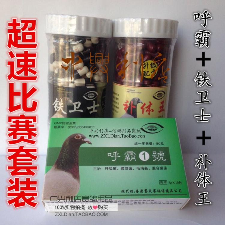 台湾超速鸽药(铁卫士+补体王+呼霸1号)天下鸽药