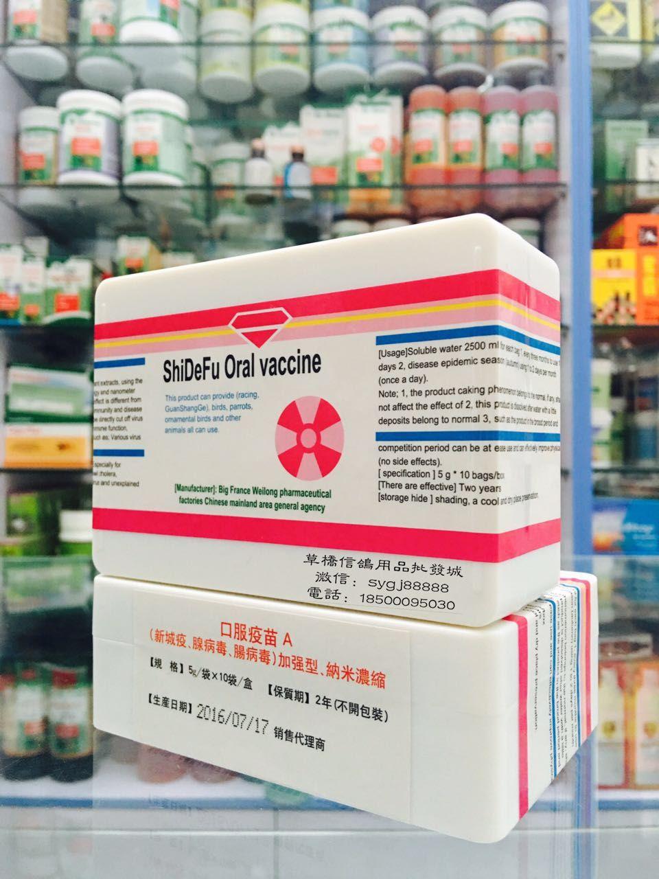 施德福-口服疫苗(新城疫,腺病毒)