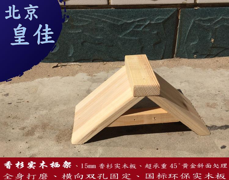 【高级】杉木实木栖架