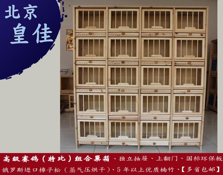 【高级】实木赛鸽组合巢箱、特比巢箱、调节箱