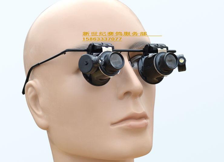 【包邮】带LED灯20倍眼镜式双镜头鸽眼放大镜