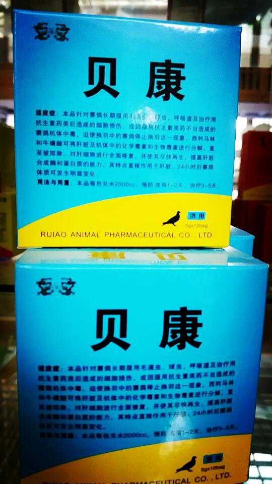 贝康-排毒肝精(威远药业)