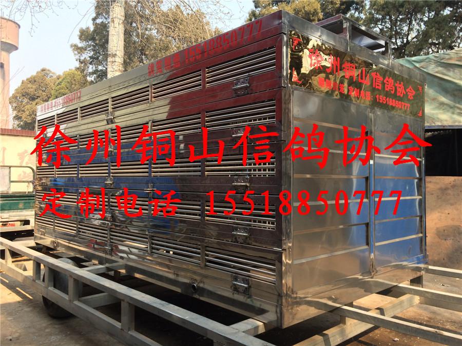 徐州铜山信鸽协会不锈钢/鸽笼/放飞笼/赛鸽集装箱/