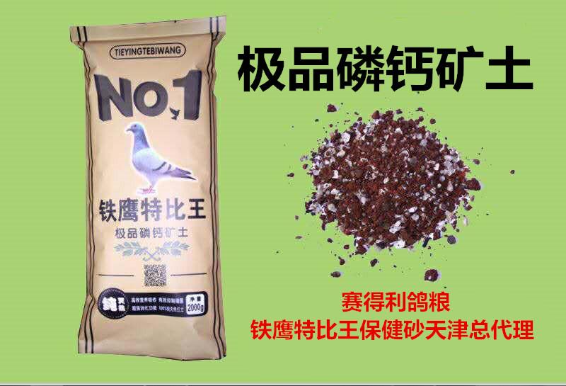 铁鹰极品磷钙矿土