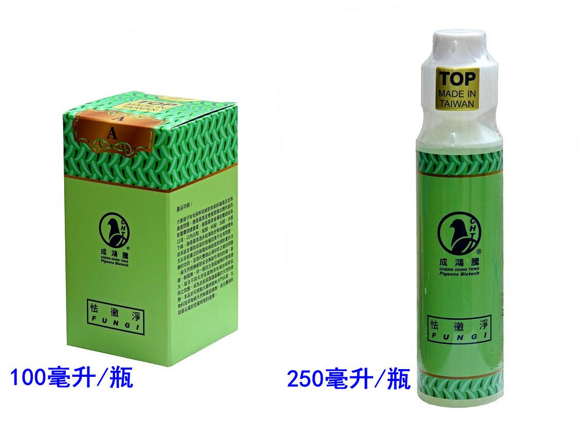 台湾成鸿腾-祛霉净/腺病毒/微浆菌/水便