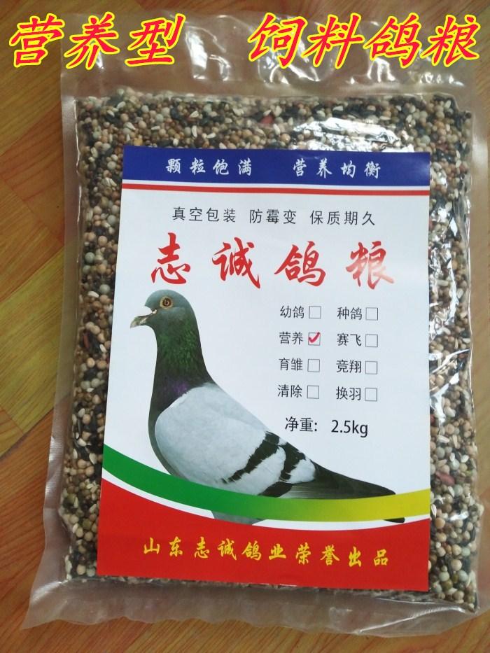 志诚鸽粮-营养5斤精包装