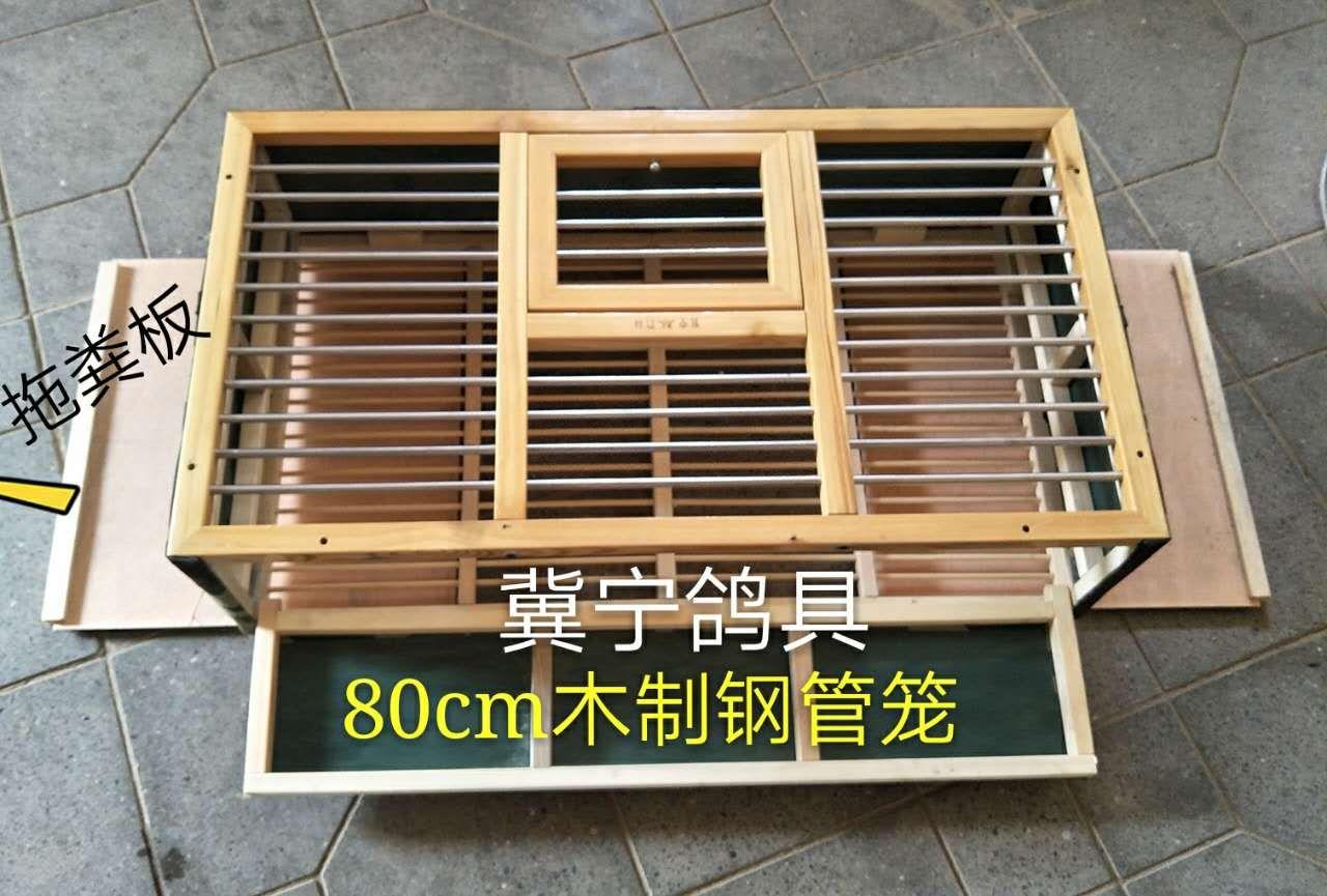 80cm木制不锈钢管折叠放飞笼