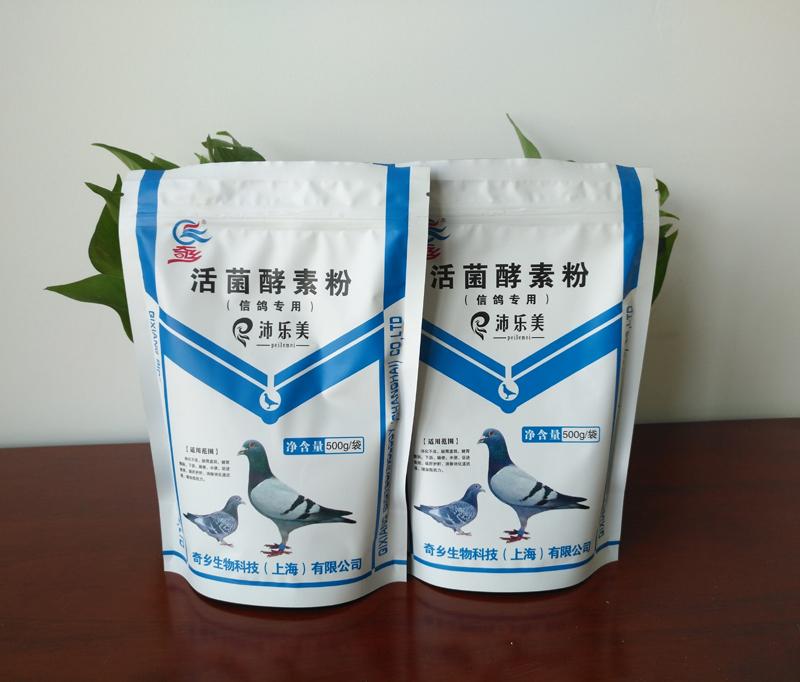 沛乐美活菌酵素500克装,2袋包邮,9折优惠!鸽用益生菌