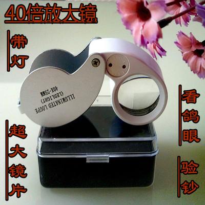 津羽王  看鸽眼放大镜40倍带灯  包邮特价