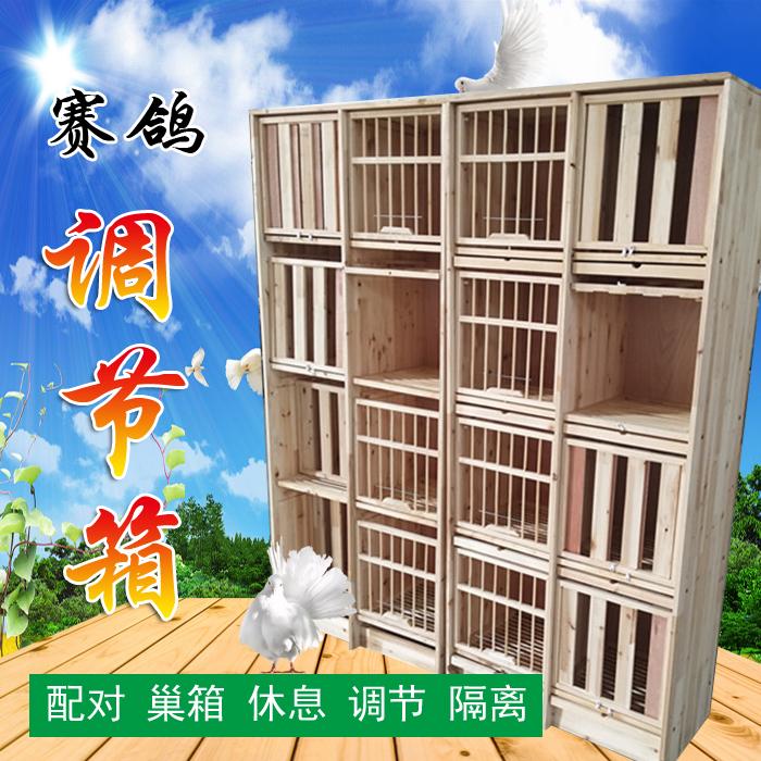 赛鸽组合巢箱 比赛调节箱  配对繁殖