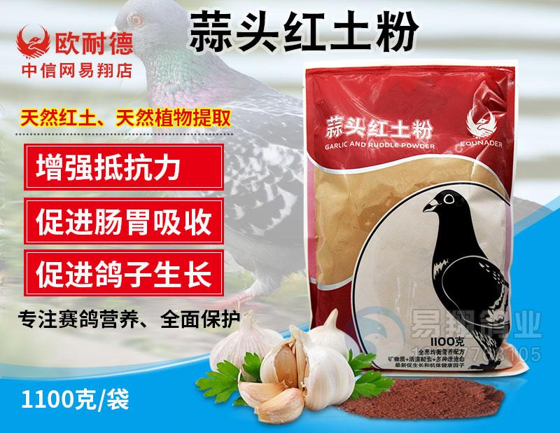 欧耐德鸽药【蒜头红土粉】红土+综合维他命+活菌酵素 1100克/袋
