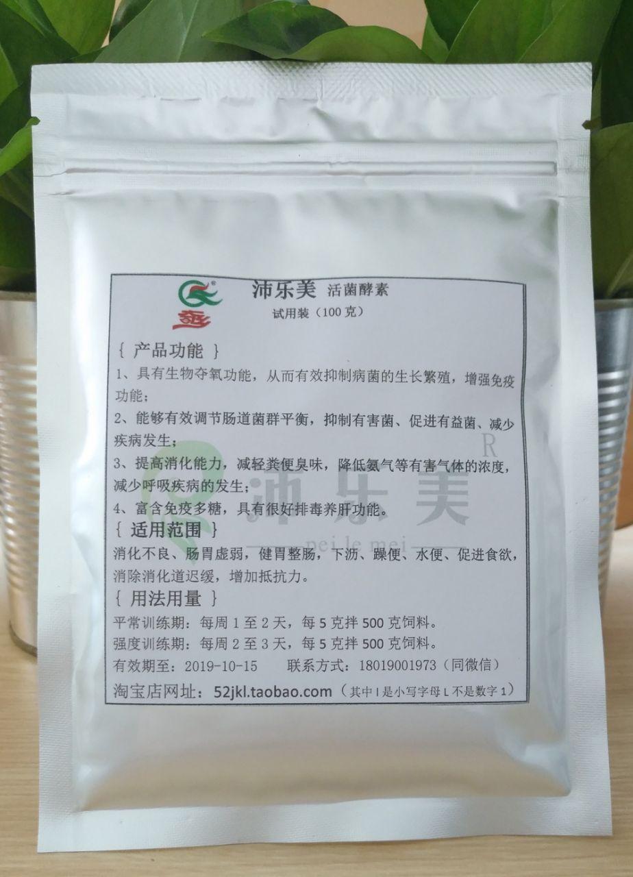 沛乐美活菌酵素粉(微生态)试用装100克(全国免邮)