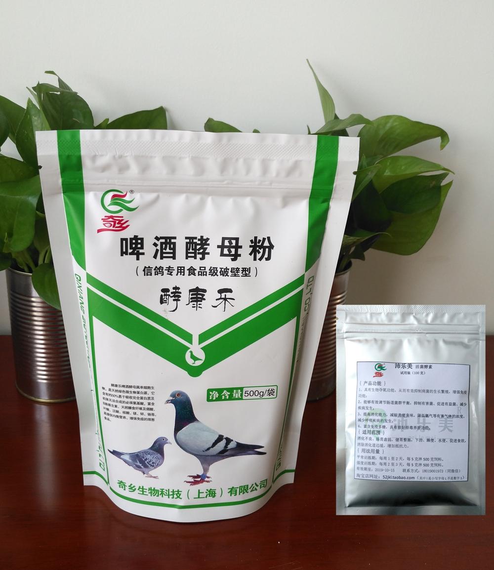 酵康乐啤酒酵母粉一袋+沛乐美活菌酵素试用装一袋(包邮)
