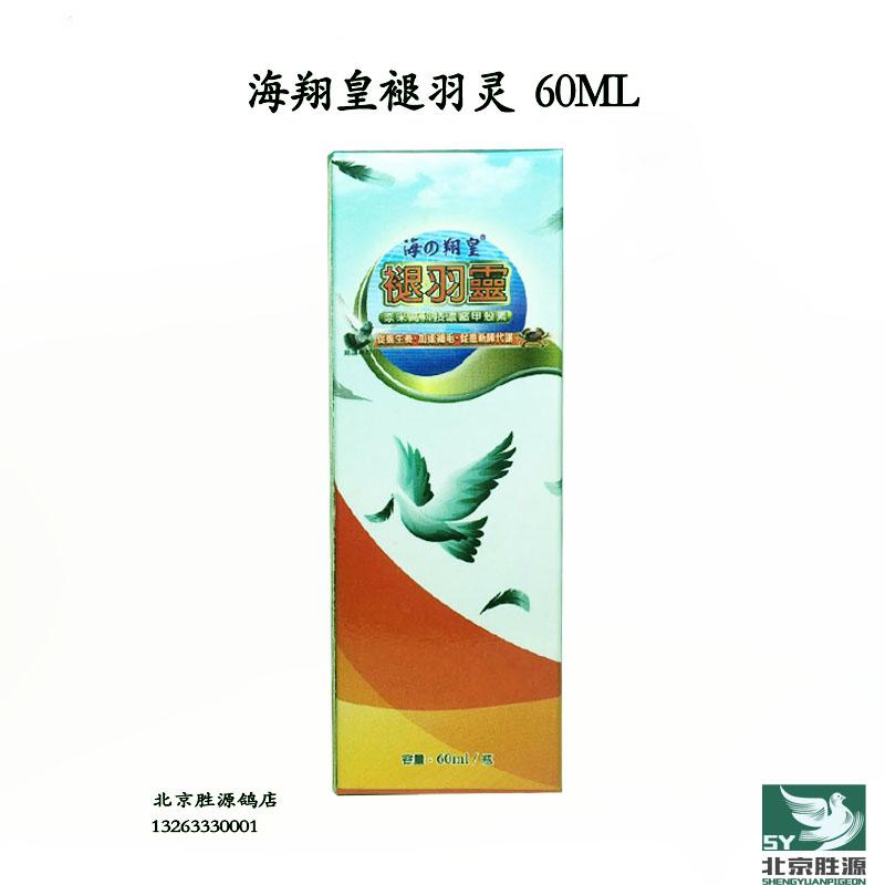 台湾海翔皇褪羽灵