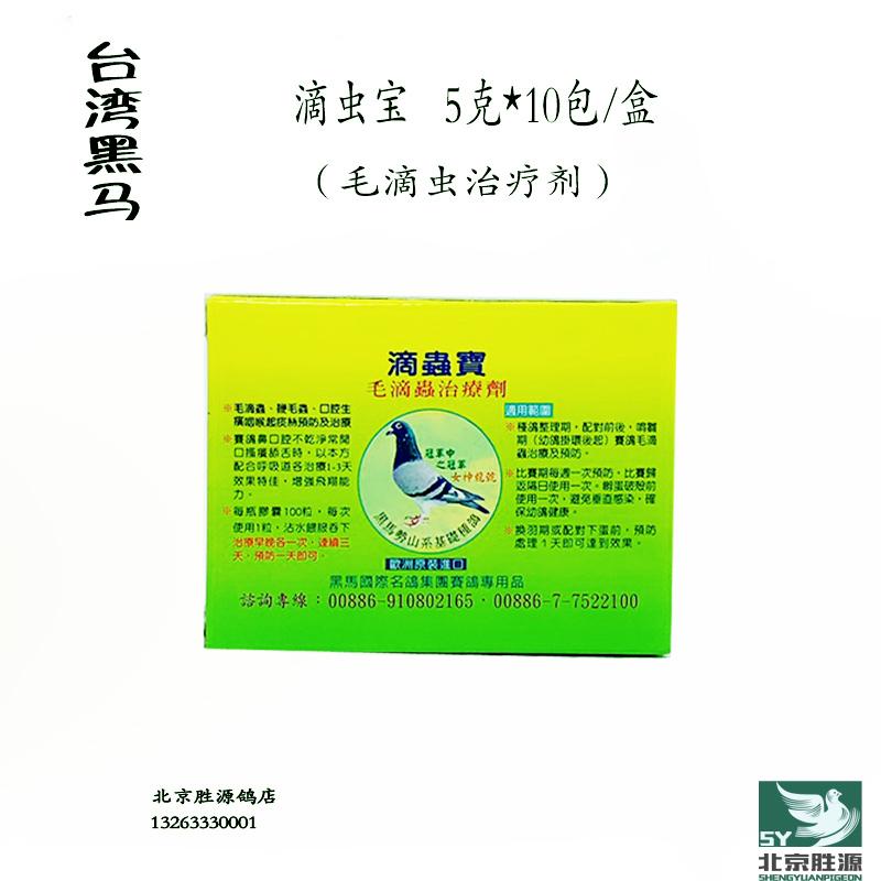 台湾黑马滴虫宝