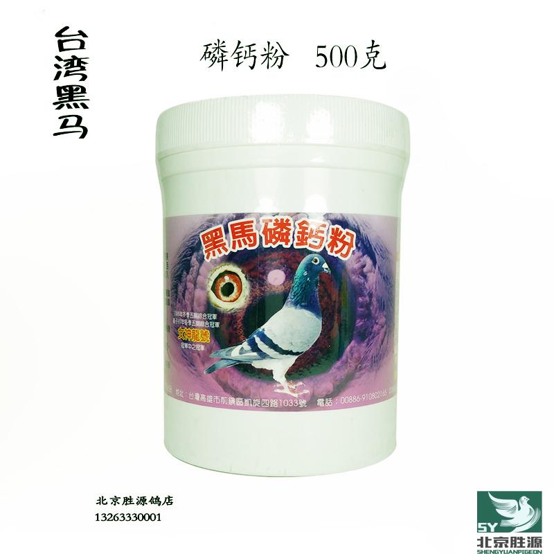 黑马磷钙粉 500克