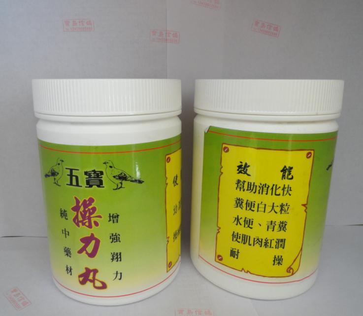 台湾五宝操力丸大瓶700粒