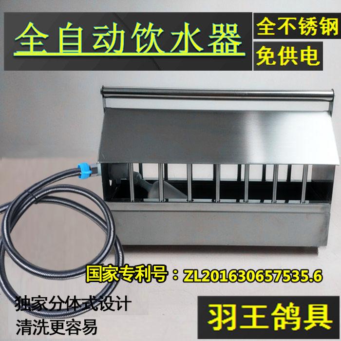 津羽王鸽具  不锈钢自动饮水器