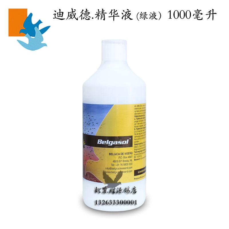 迪威德精华液1000ML(绿)-原装
