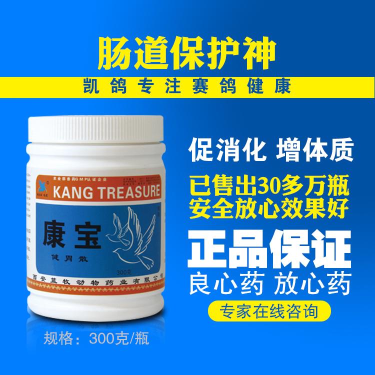 【康宝】鸽药/鸽子保健药/促进鸽子消化吸收/凯鸽鸽药